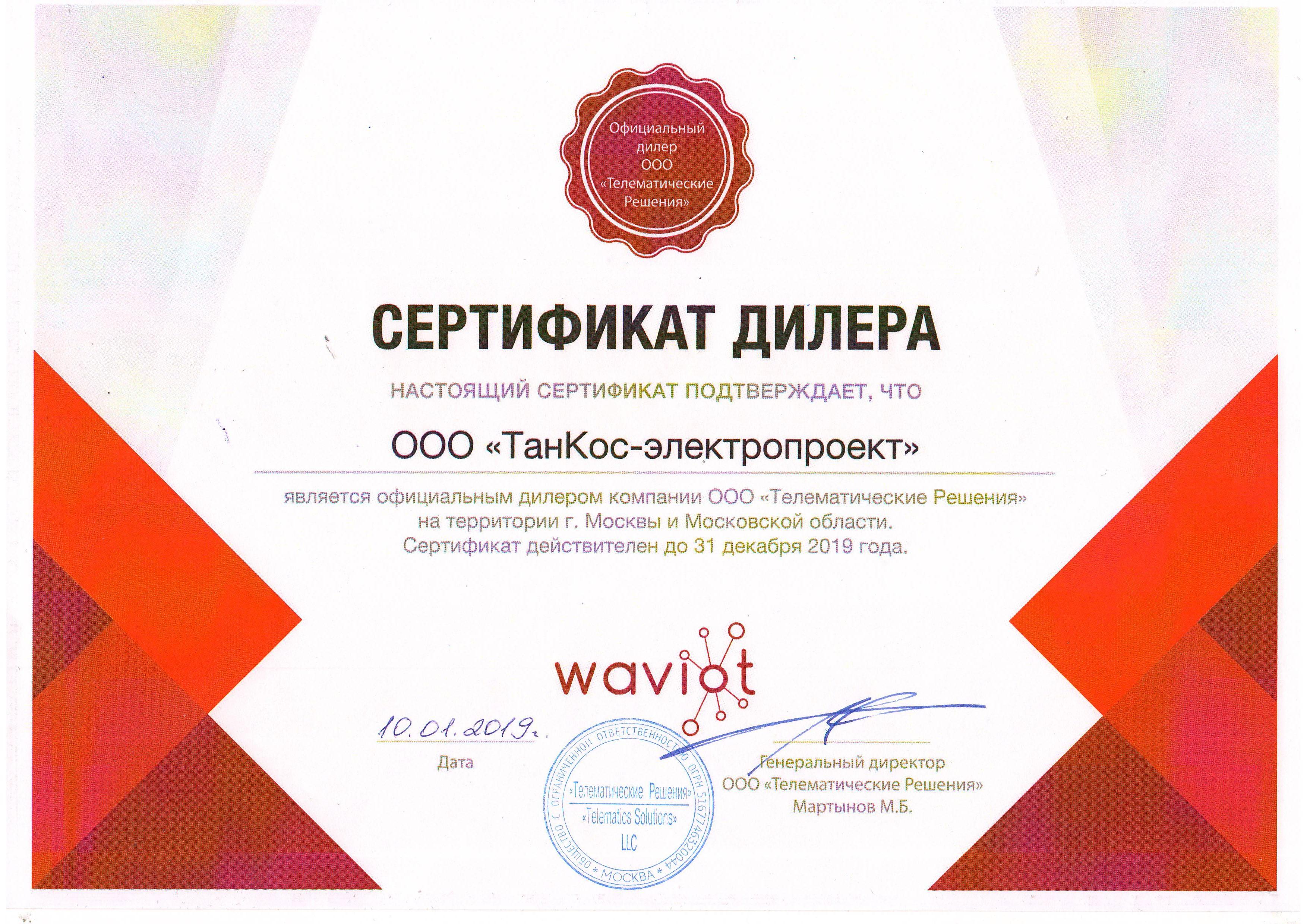 """ООО """"ТанКос-электропроект"""" - официальный партнер Вавиот"""